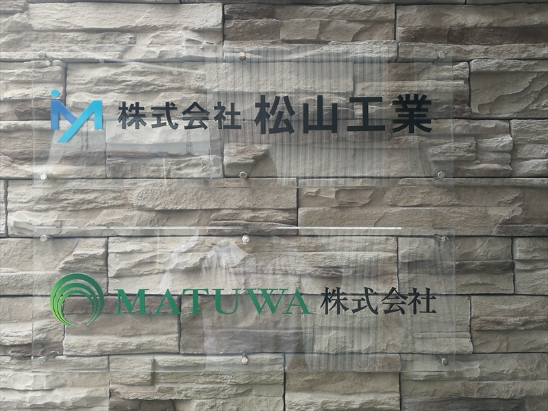 MATUWA株式会社